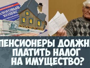 Пенсионеры от уплаты налога на имущество освобождены!