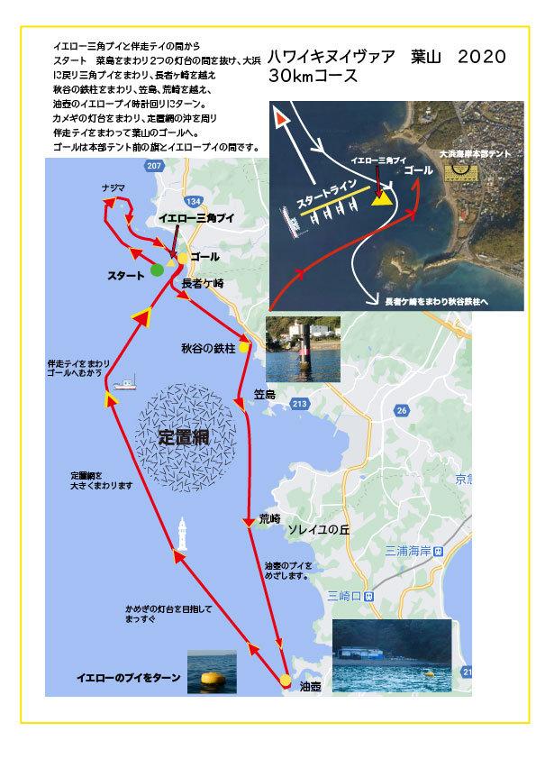 コースマップのコピー.jpg