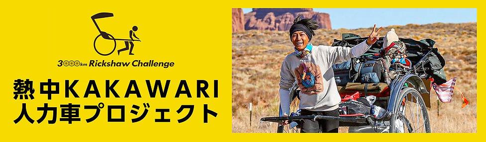 kakawari_banner.jpeg
