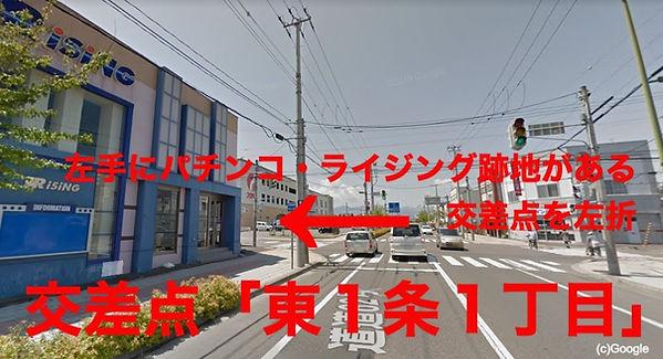 交差点白樺通り経由.jpg