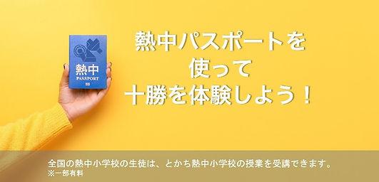 necchu_passpor.jpg