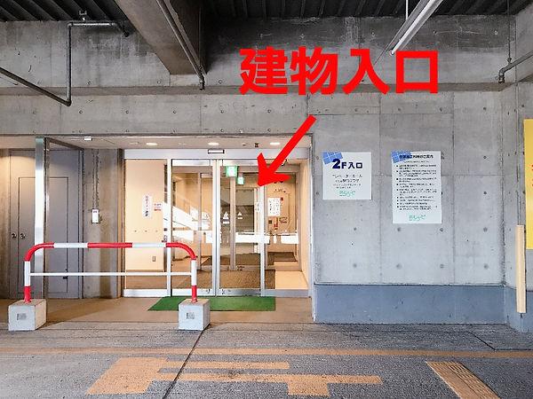 建物入口.jpg