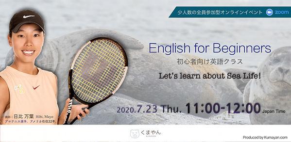 Peatix_BeginnerEnglish_07232020.jpeg