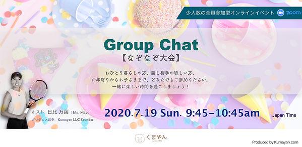 Peatix_GroupChat_07192020.jpeg