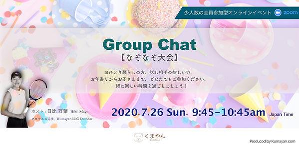 Peatix_GroupChat_07262020.jpeg