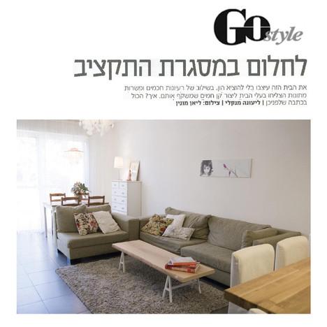 GOstyle - לחלום במסגרת התקציב