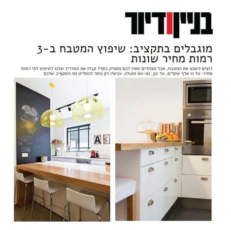 בניין ודיור-שיפוץ המטבח ב-3 רמות מחיר שונות