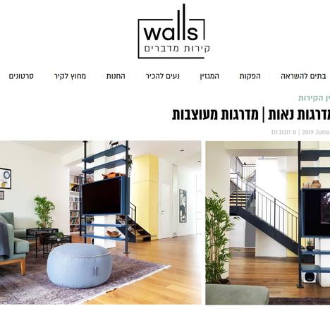 walls- מדרגות נאות | מדרגות מעוצבות
