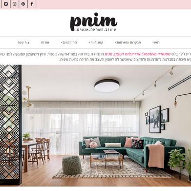 pnim- הדירה של לילך ואייל