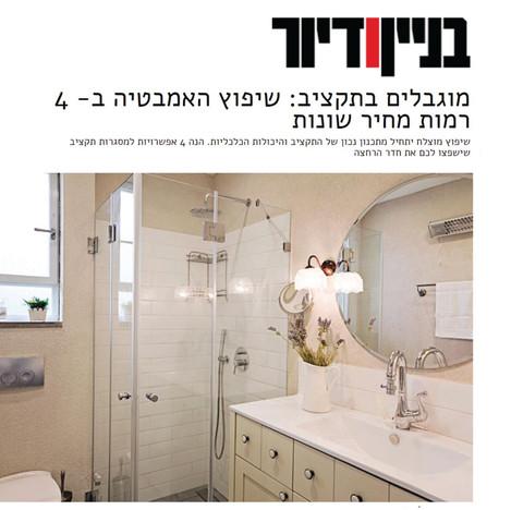בניין ודיור- שיפות האמבטיה ב-4 רמות מחיר שונות