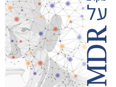 ספר חדש בעברית - מבט מקרב על EMDR