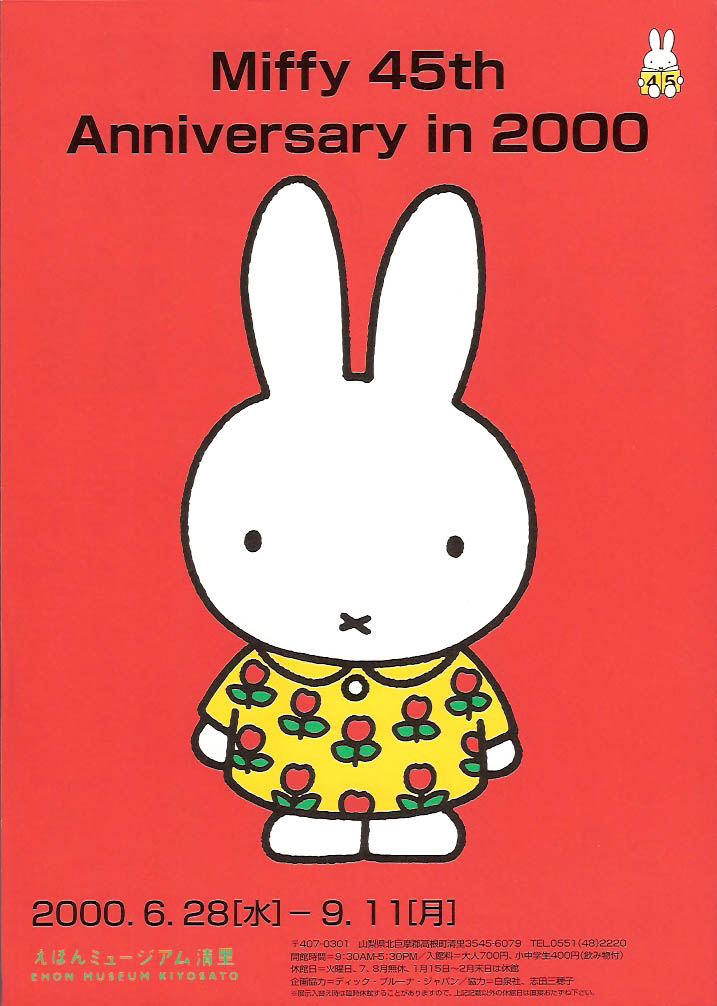 Miffy 45th Anniversary in 2000