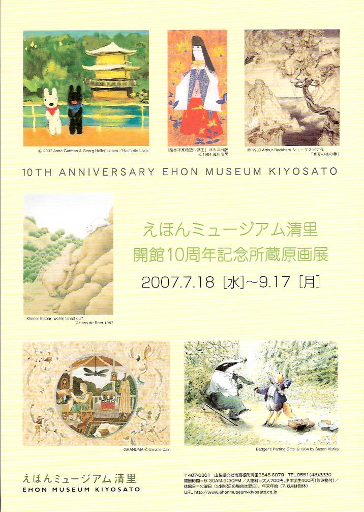 開館10周年記念所蔵原画展