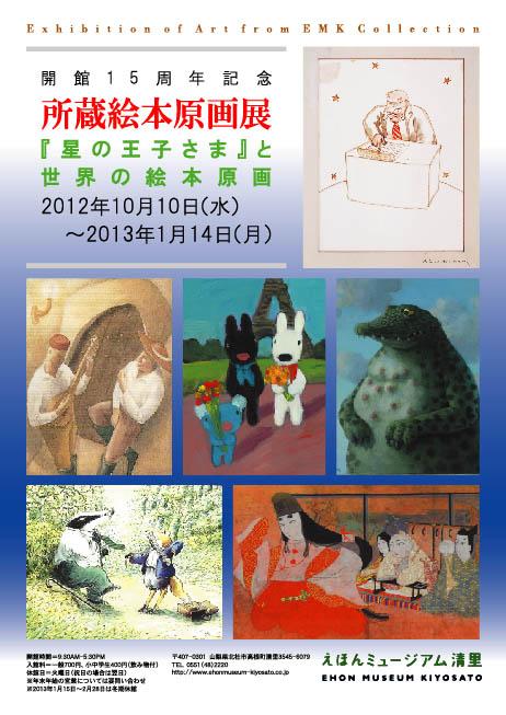 開館15周年記念所蔵絵本原画展