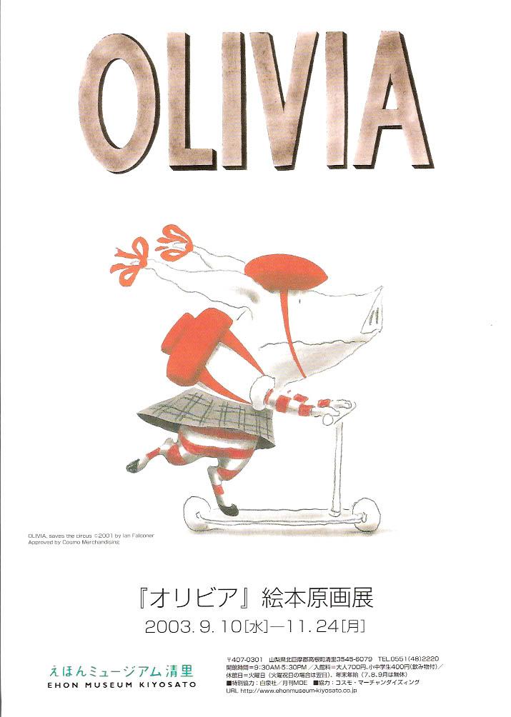 『オリビア』絵本原画展