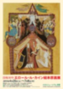 1904エロール・ル・カイン絵本原画展