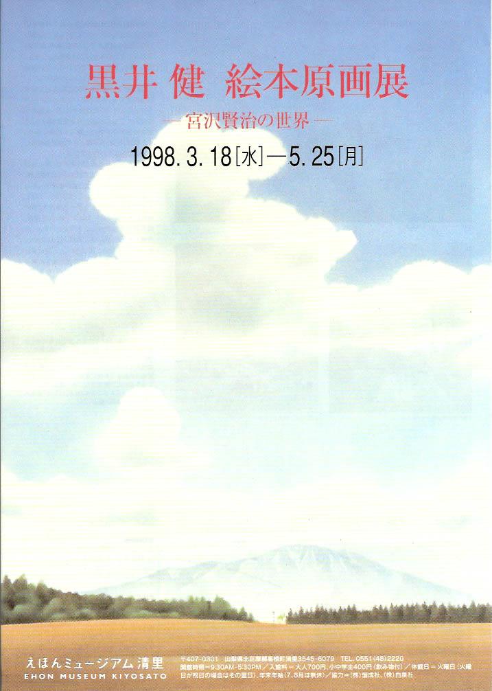 黒井健絵本原画展