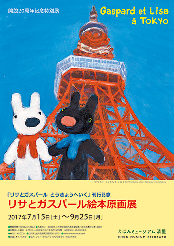 『リサとガスパールとうきょうへいく』刊行記念 リサとガスパール絵本原画展