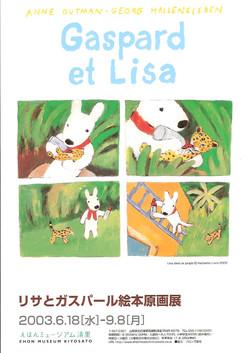 リサとガスパール絵本原画展