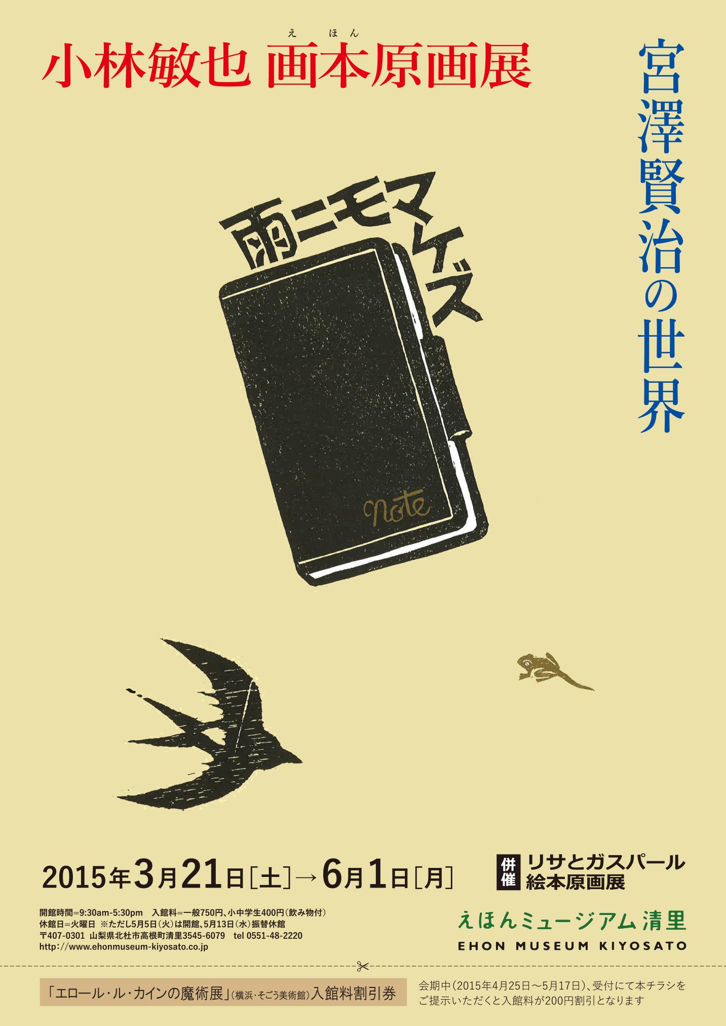 小林敏也画本原画展 宮澤賢治の世界