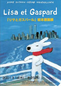 「リサとガスパール」絵本原画展