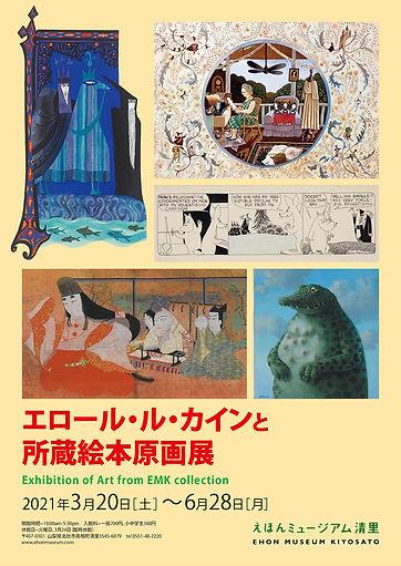 200320エロール・ル・カインと所蔵絵本原画展.jpg