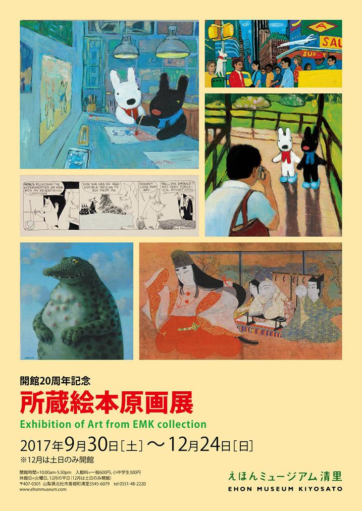 開館20周年記念 所蔵絵本原画展