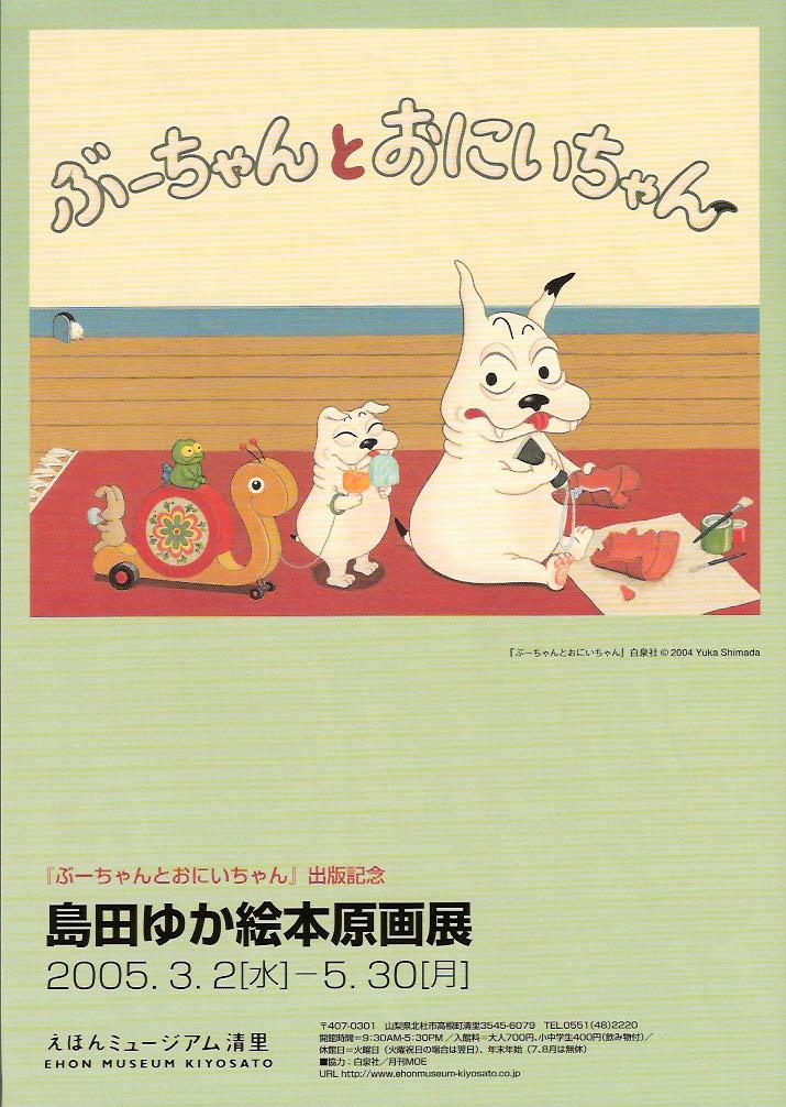 島田ゆか絵本原画展