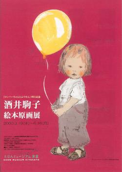 酒井駒子絵本原画展