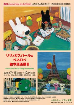 リサとガスパール&ペネロペ絵本原画展Ⅱ