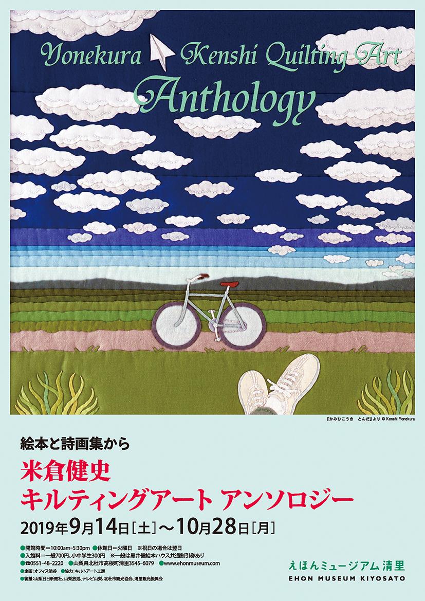 絵本と詩画集から 米倉健史キルティングアートアンソロジー