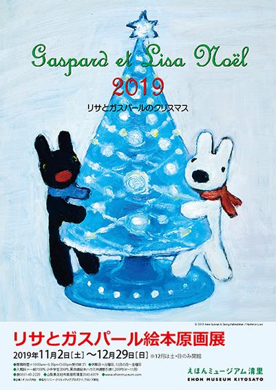 リサとガスパールのクリスマス2019 リサとガスパール絵本原画展
