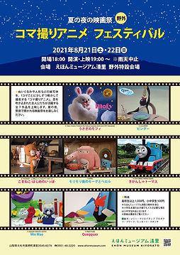 20210821・22映画祭.jpg