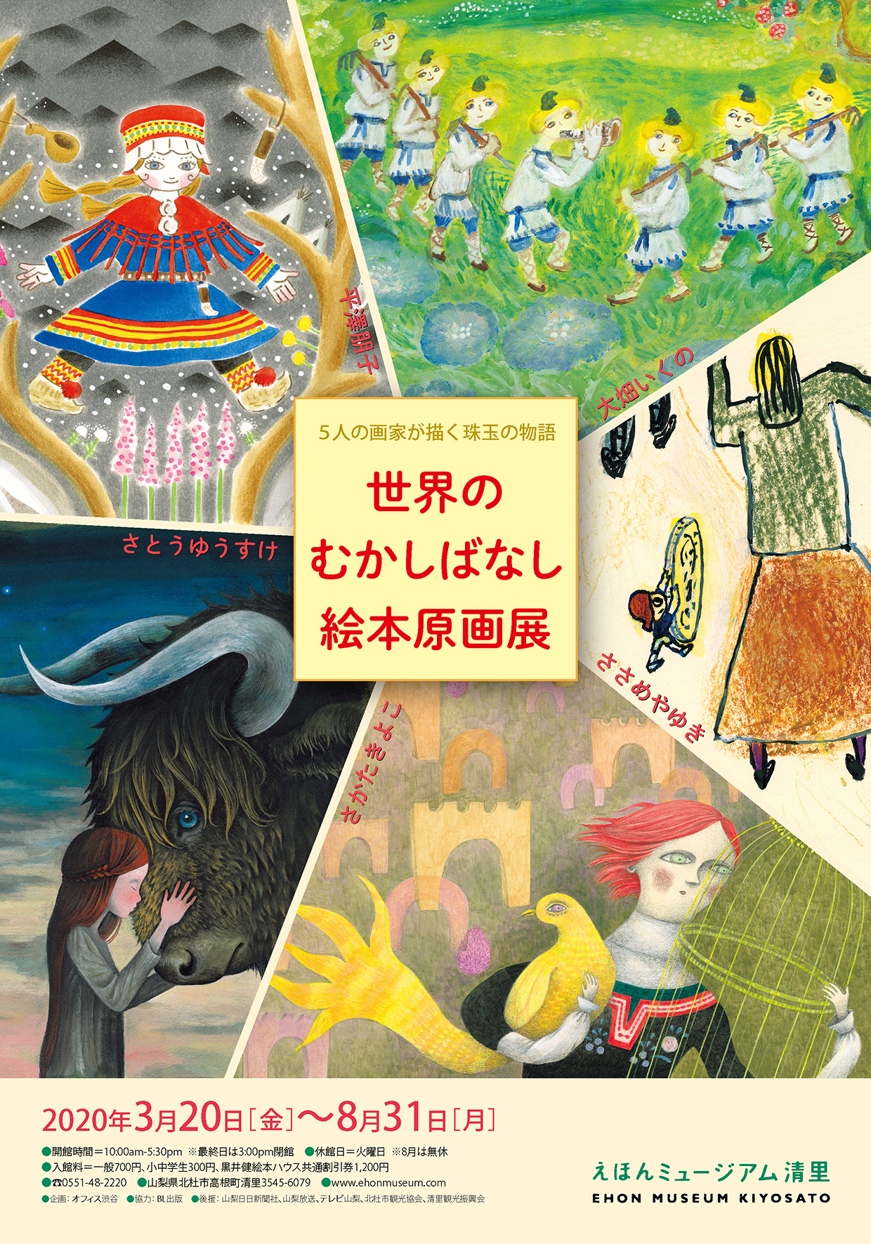 世界のむかしばなし絵本原画展
