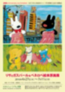 リサとガスパール&ペネロペ絵本原画展