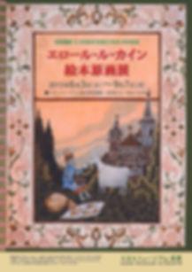 エロール・ル・カイン絵本原画展