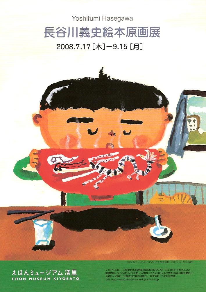長谷川義史絵本原画展