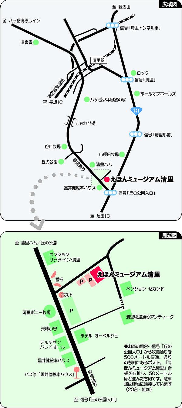 えほんミュージアム清里 地図