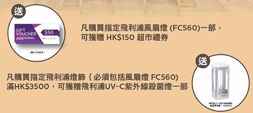 Ceiling%20fan%20promotion%20(Mar%202021)