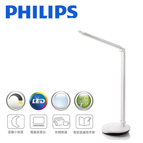 Philips LEVER table lamp 72007 LED  飛利浦檯燈
