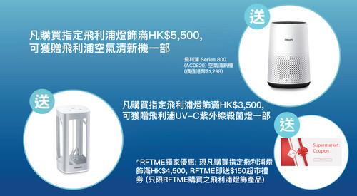 Philips Dec promotion copy.jpg