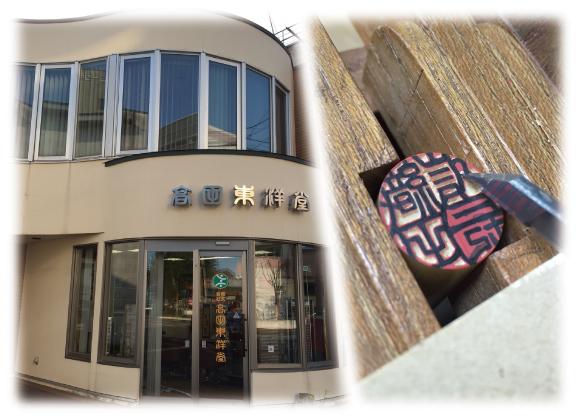 高田東洋堂の本社画像