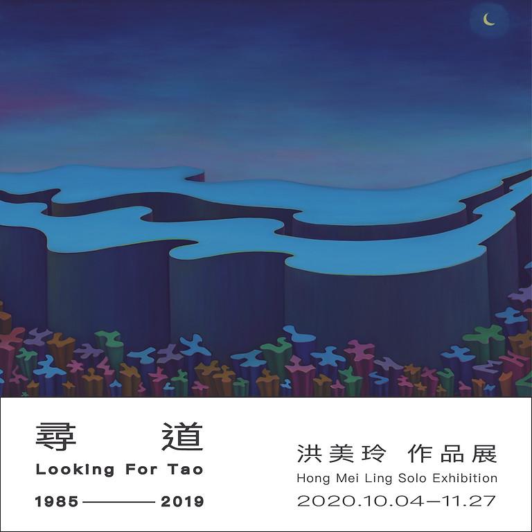 「尋道1985~2019」洪美玲作品展
