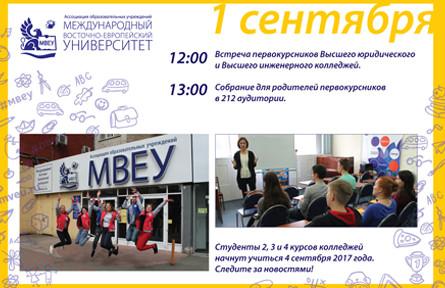 День знаний для первокурсников ВЮК и ВИК