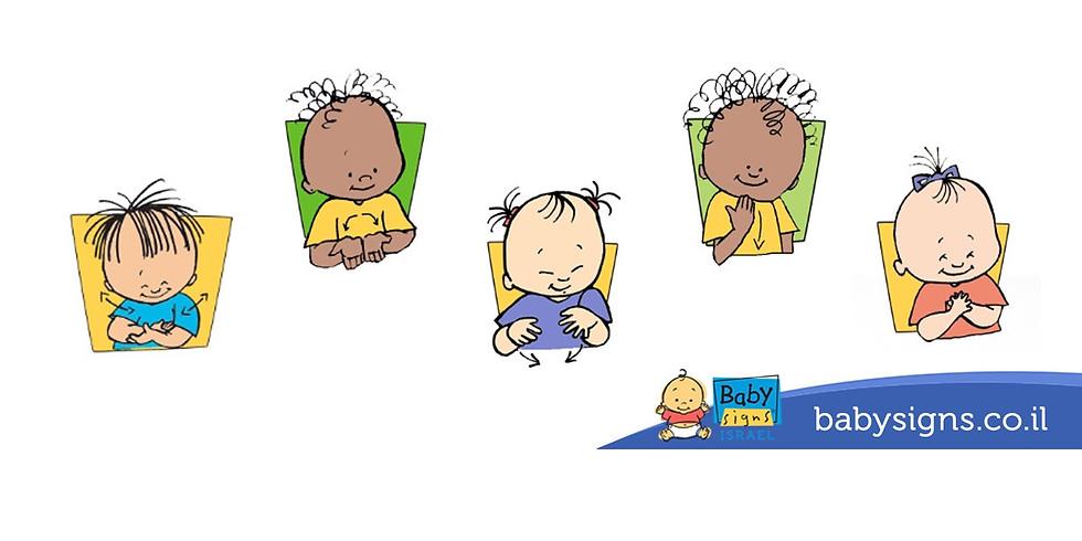 ®Baby Signs, שפת הסימנים לתינוקות - מה, למה ואיך?