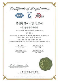 ISO9001 품질경영시스템 명원2019_페이지_1.jpg