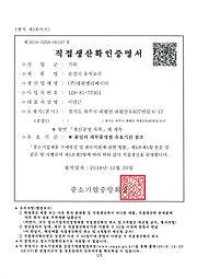 승강기 유지보수 직접생산확인증(18년)_페이지_1.jpg