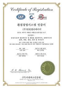 ISO14001 환경경영시스템 명원2019_페이지_1.jpg