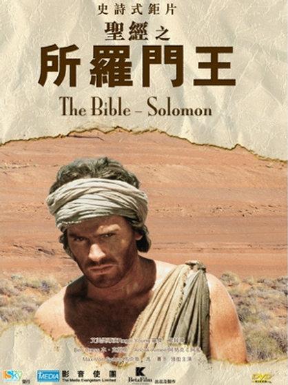 聖經 - 所羅門王