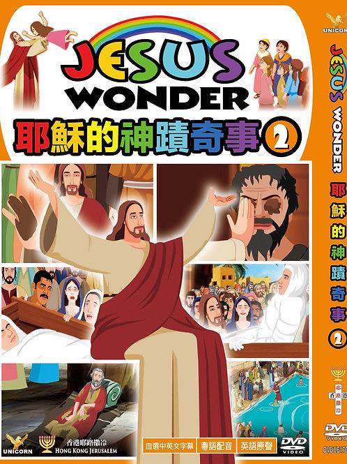 <耶穌的神蹟奇事> VOL.2 (聖經動畫)